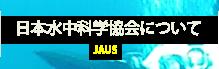 日本水中科学協会について