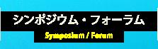 シンポジウム・フォーラム